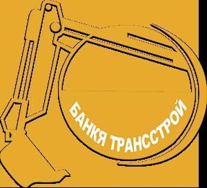Банкя-Трансстрой - Контейнери за строителни отпадъци, изкопи, насипи, механизация