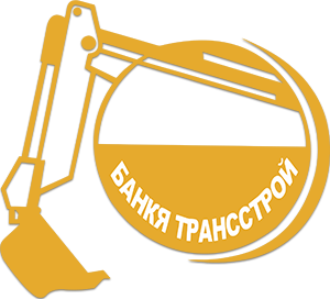 Банкя-Трансстрой ЕООД - Контейнери за строителни отпадъци, изкопи, обратен насип, механизация